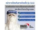หน้ากากป้องกันสารคัดหลั่ง รุ่น 3222 YAMADA