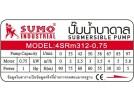 ปั๊มน้ำบาดาล ขนาด 4 นิ้ว  รุ่น 4SRm-312 SUMO