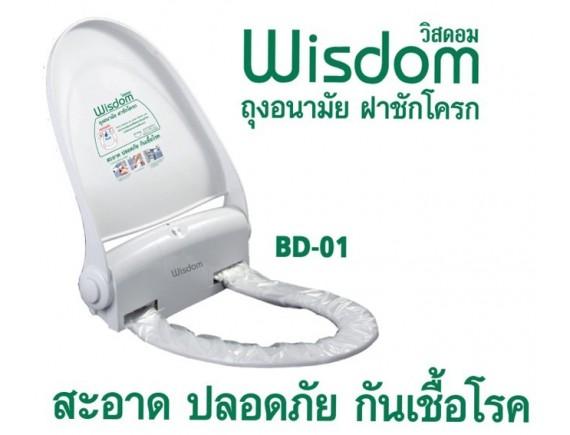 ฝาสุขภัณฑ์ถุงอนามัย รุ่น BD01