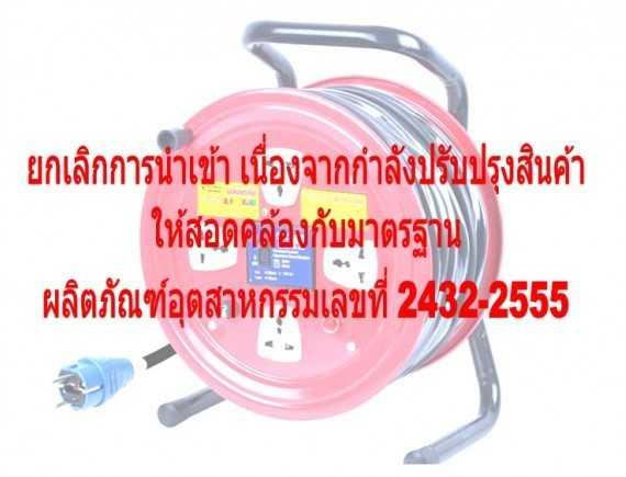 โรลเก็บสายไฟ รุ่น S31530, CABLE REEL