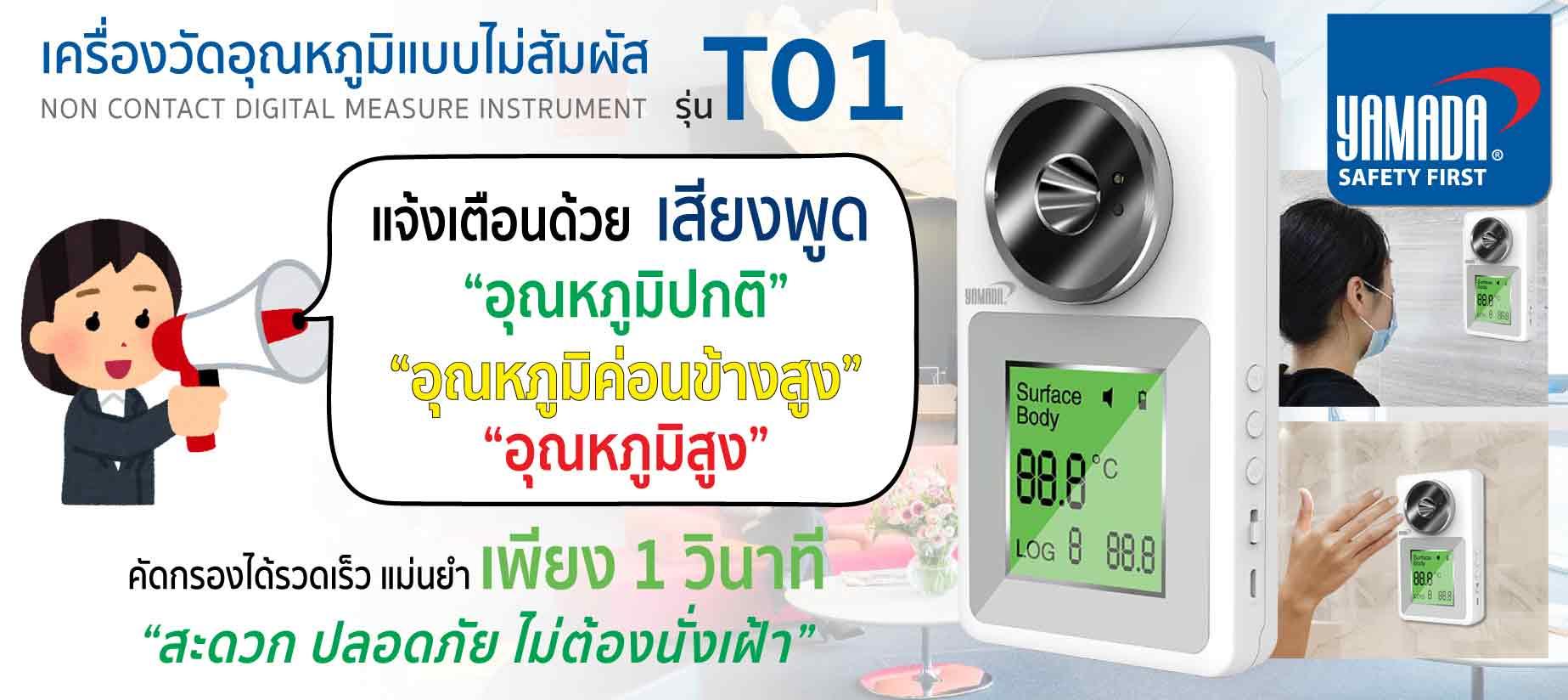 เครื่องวัดไข้แบบตั้ง T01