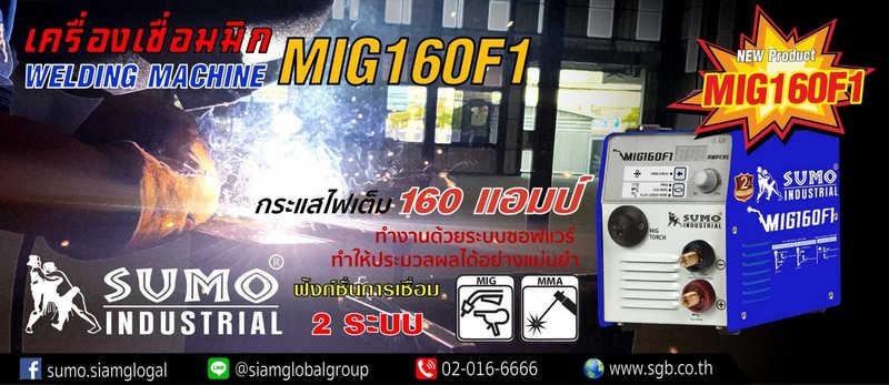 เครื่องเชื่อม MIG รุ่น 160F1 SUMO